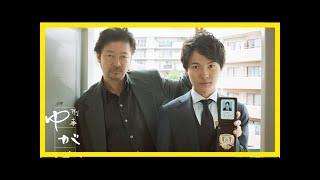 ドラマ「刑事ゆがみ」3月bd・dvd化&コメント到着「みんな物好きだねぇ~...