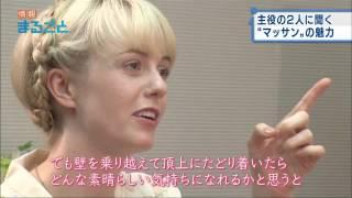 情報まるごと 2014.10.22 Charlotte Kate Fox 玉山鉄二 玉山鉄二 動画 17