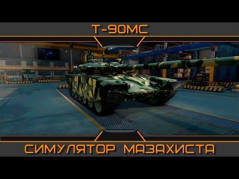 Т-90МС. Симулятор мазохиста.