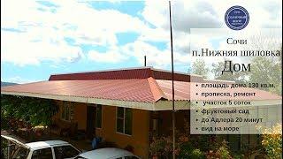 Купить дом с видом на море|Продажа дома в Адлере|Сочи Солнечный центр|8 800 302 9550