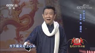 [梨园闯关我挂帅]黄梅戏《风尘女画家》选段 演唱:赵保乐| CCTV戏曲