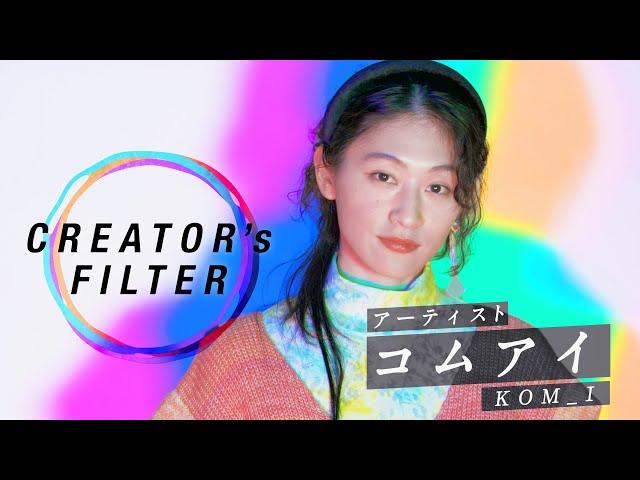 CREATOR's FILTER VOl.3 コムアイ