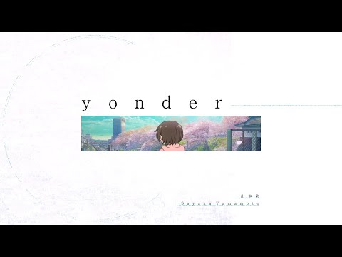 山本彩「yonder」Lyric Video
