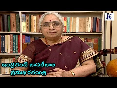 Indraganti Janaki Bala - Renowned Writer