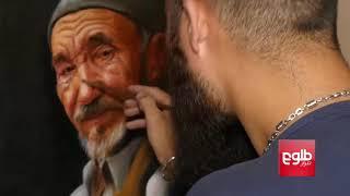 ترویج روش نقاشی «فوتوریل» یا نقاشی همچون عکس در کابل