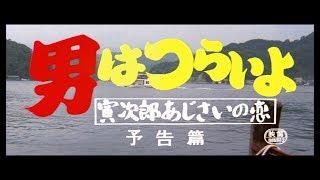 映画『男はつらいよ』(第29作)予告編映像