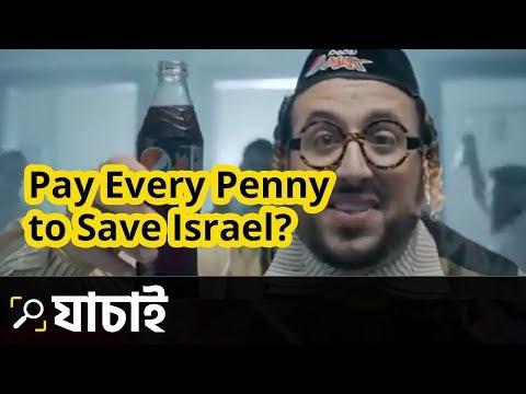 সত্যতা যাচাই: পেপসি মানে কি 'Pay Every Penny To Save Israel'?