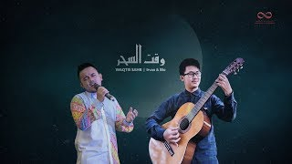 Irvan & Bio - Waqtis Sahr | وقت السّحر | Official Lyric Video