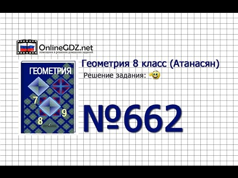 Задание № 636 — Геометрия 8 класс (Атанасян)