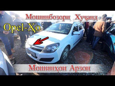 Мошинбозор Худжанд! Opel-ҳо Караван J Хэтчбек Ашка Бечка Вектра.Car Market