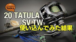 DAIWAからリリースされたTATULA SV TW 数ヶ月の使用を経て感じたインプレッションを紹介します.