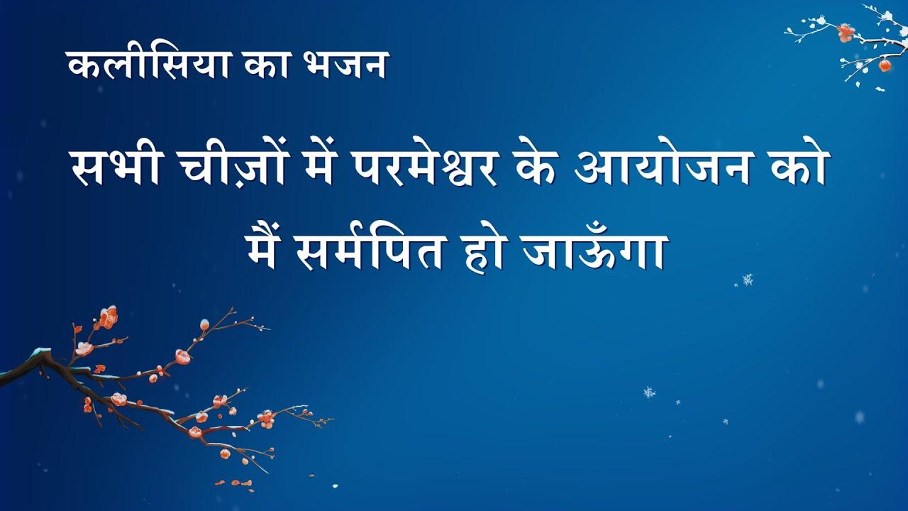 Hindi Gospel Song With Lyrics   सभी चीज़ों में परमेश्वर के आयोजन को मैं सर्मपित हो जाऊँगा