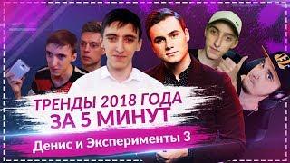 Тренды 2018 за 5 минут (Соболев, Что купить на 50 рублей, Гуччи) | Денис и эксперименты 3
