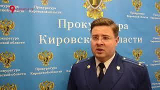 Прокуратура по фонду кап.ремонта