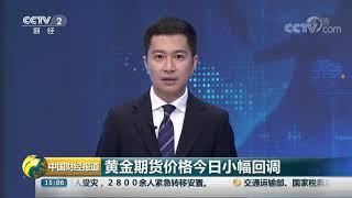 [中国财经报道]黄金期货价格今日小幅回调| CCTV财经