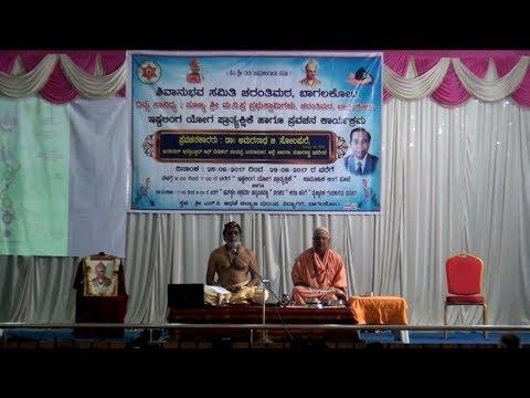 Lingayat Scientific Ishtalinga Yoga ( Shiva Yoga) At Bagalkot (Karnatak) 29-06-2017 Part 5
