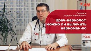 Лечится ли наркомания?   Клиника Доктор САН