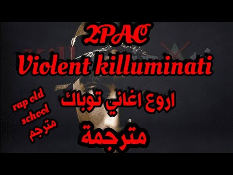 2pac  Violent killuminati ترجمة أغنية توباك