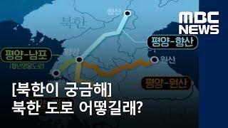 [북한이 궁금해] 북한 도로 어떻길래? / MBC 통일전망대 (2018년 5월 5일)