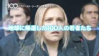 The 100/ ハンドレッド シーズン2 第15話