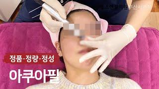 푸석푸석 피부관리 아쿠아필 시술 영상 톡스앤필 부산서면…