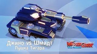 Лига Вотчкар - Джино vs Шмидт - Пушка Тигара