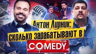 Антон Лирник: как стать знаменитым? Карьера в КВН. Что с Comedy Cub?