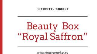 Бьюти бокс для ухода за кожей лица Royal Saffron