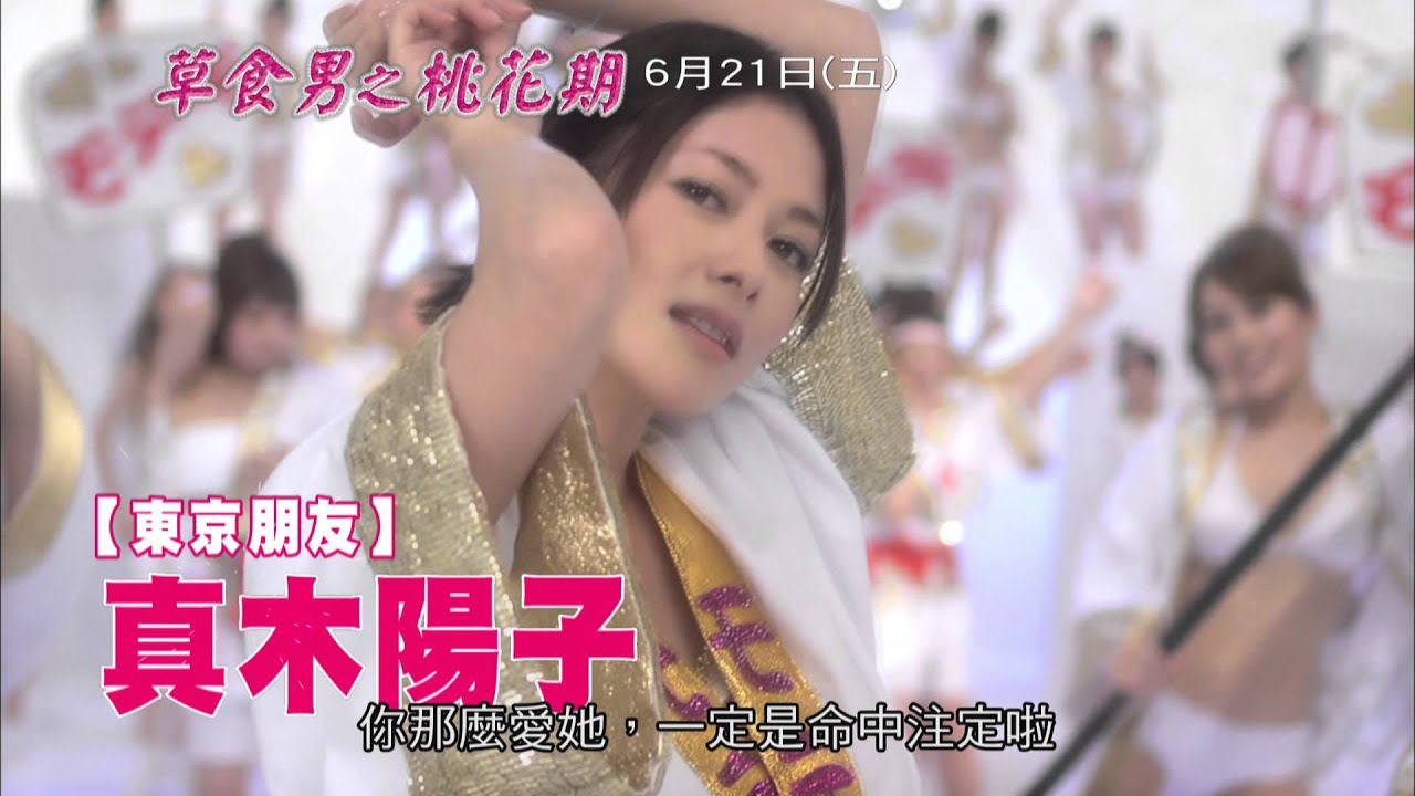 威視電影發行【草食男之桃花期】 60秒預告 6/21桃花朵朵開 - YouTube