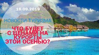 Новости туризма: осенний сезон - цены и лучшие отели Турции, страхи туристов, Tripadvisor врет