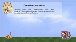 Синонимы к слову выгода в видеословаре синонимов онлайн