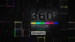 НОВОСТИ ОДИНЦОВО 360° 13.03.2018