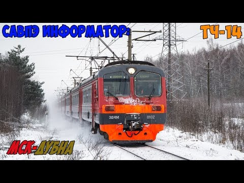 Информатор САВПЭ: Москва Савёловская - Дубна (СТАРЫЙ)