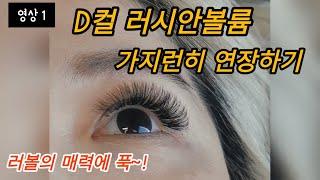 잔털많은속눈썹 연장하는비법/ 러시안볼륨 영상1편