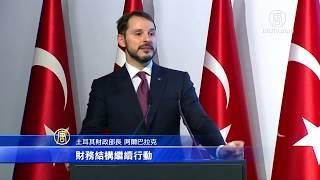 川普加倍钢铝关税 土耳其里拉重贬历史新低