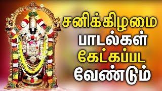 Powerful Perumal Devotional Songs | Sree Seenivasa Govindaa | Best Tamil Devotional Songs