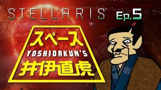 吉田くんのスペース井伊直虎 Ep.5【Stellaris】