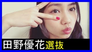 AKB48チームの北原里英さん、田野優花さん、武藤十夢さんがそれぞれに選...