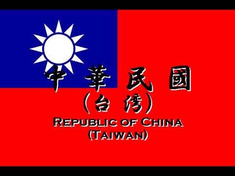 「National Anthem」Taiwan - National Anthem of the Republic of China 臺灣 - 三民主義