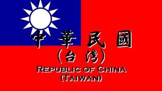 「National Anthem」Taiwan - National Anthem of the Republic of China 臺灣 - 三民主義