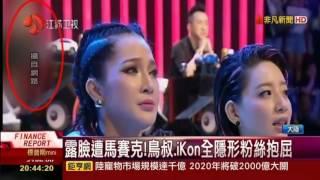 中國大陸 禁韓令發威 鳥叔 PSY iKon 上節目被剪光