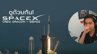 ดูด้วยกัน! SpaceX Crew Dragon - DEMO2 MISSION