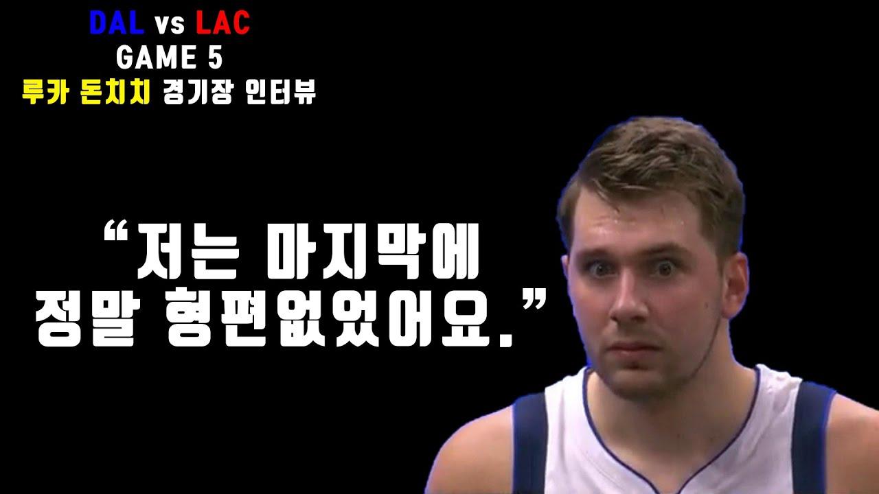 '루카 레전드'의 경이로운 5차전 활약! | [ NBA 인터뷰 ]