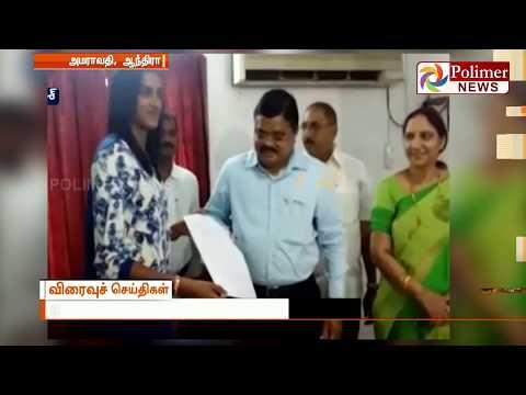 Andhra Pradesh: P V Sindhu joins as Sub - Collector   Polimer News