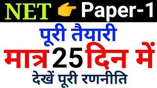 1.NTA NET/JRF Paper 1 Complete syllabus Analysis, UGC NET, Study91 NET/JRF class