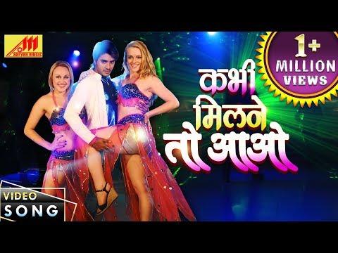 """#VIDEO SONG (कभी मिलने तो आओ) - Pradeep Pandey """"Chintu"""" - Kabhi Milne To Aao - Bhojpuri Songs 2018"""