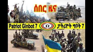 Voice of Patriotic Ginbot 7 Latest News July 13, 2018