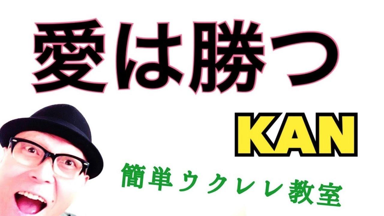 愛は勝つ / KAN【ウクレレ 超かんたん版 コード&レッスン付】GAZZLELE
