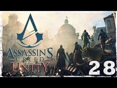 Смотреть прохождение игры Assassin's Creed: Unity. #28: Казнь короля.