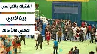 اشتباك بالكراسى بين لاعبي الأهلي والزمالك في قمة السلة